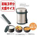 茶碗 約3杯分の大盛サイズ 象印 保温弁当箱 ランチジャー SL-GF18-CU メタリックベージュ...