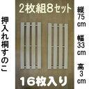 【メーカー直送 代引不可】大竹産業 押入れ桐すのこ SK-001 【16枚】/2枚組 × 8セット販売