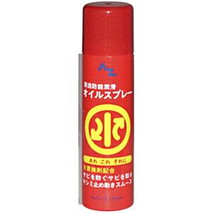AZ エーゼット 水置換オイルスプレー[浸透防錆潤滑剤] 70ml AZ711