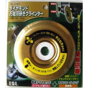 龍宝丸 ダイヤモンド万能刃研ぎグラインダー [No.1049]