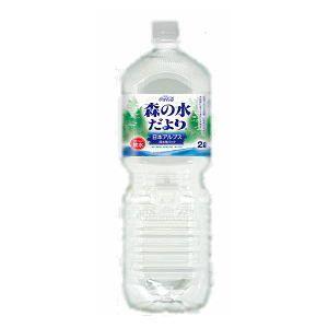 日本コカ・コーラ『森の水だより 日本アルプス』