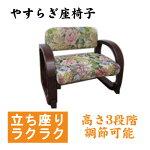 やすらぎ座椅子HX-3023