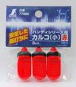 シンワ測定 消耗品 カルコ 小 赤 3ヶ入 ハンディシリ−ズ用 77880