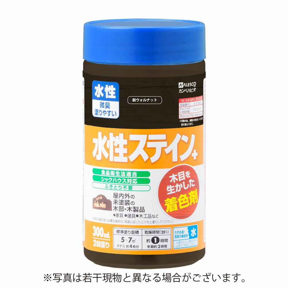 カンペハピオ水性ステイン+ 【300ml】 [新ウォルナット]
