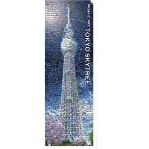 【在庫処分】【数量限定】 ビバリー ジグソーパズル モザイクアート 東京スカイツリー 954ピース 61-344