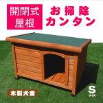 【ヤマト便】片屋根木製犬舎SDHW1018-S組立品