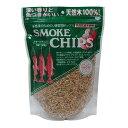 ○30袋まで1個口○ 進誠産業 スモークチップ [サクラ] 燻製 燻煙材