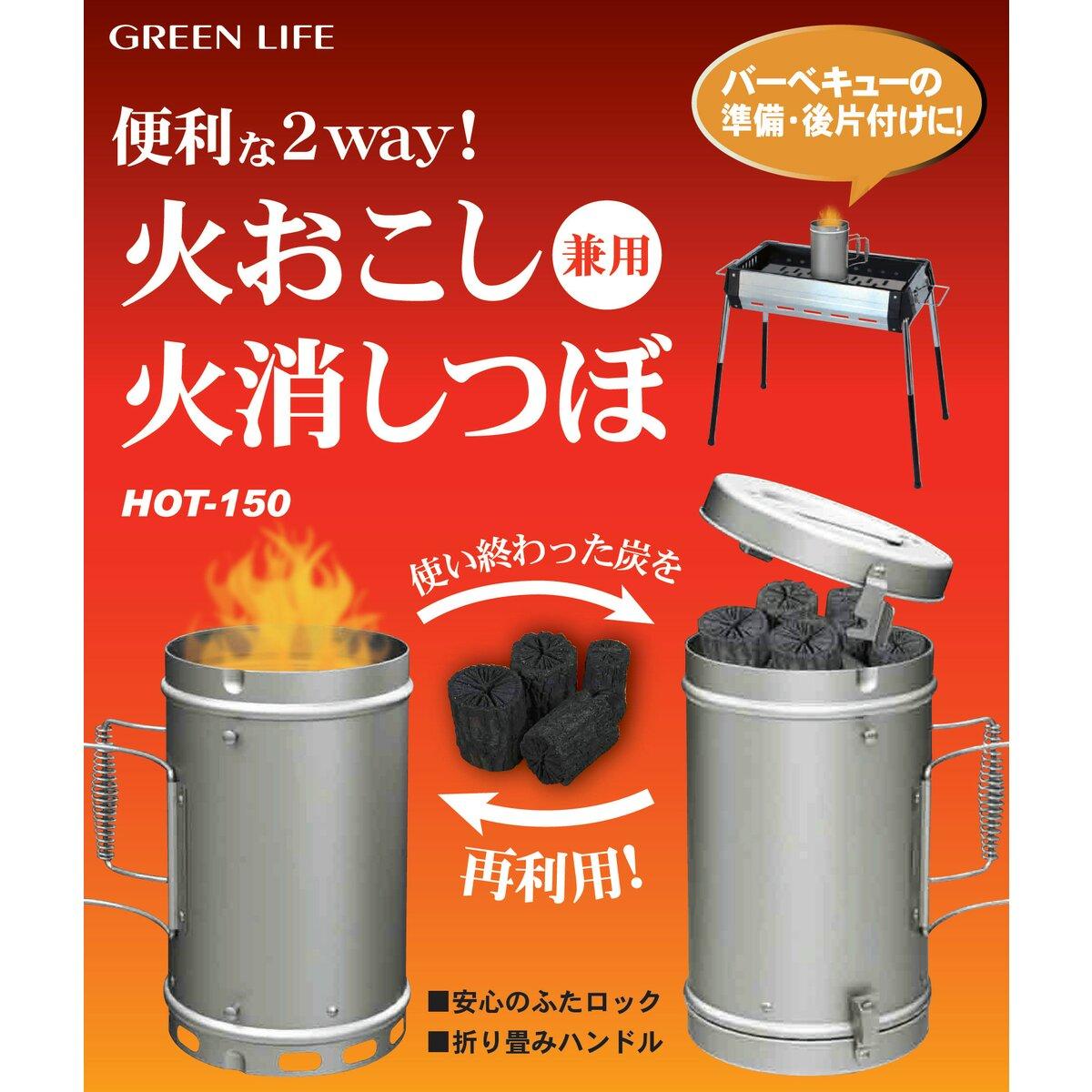 グリーンライフ『火おこし兼用火消つぼ(HOT-150)』