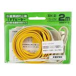 【送料無料】日本電熱水道凍結防止帯IFTヒーターSH-2【100V-25W】