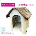 当社オリジナル屋内外対応プラスチック製犬小屋アイボリーXブラウン