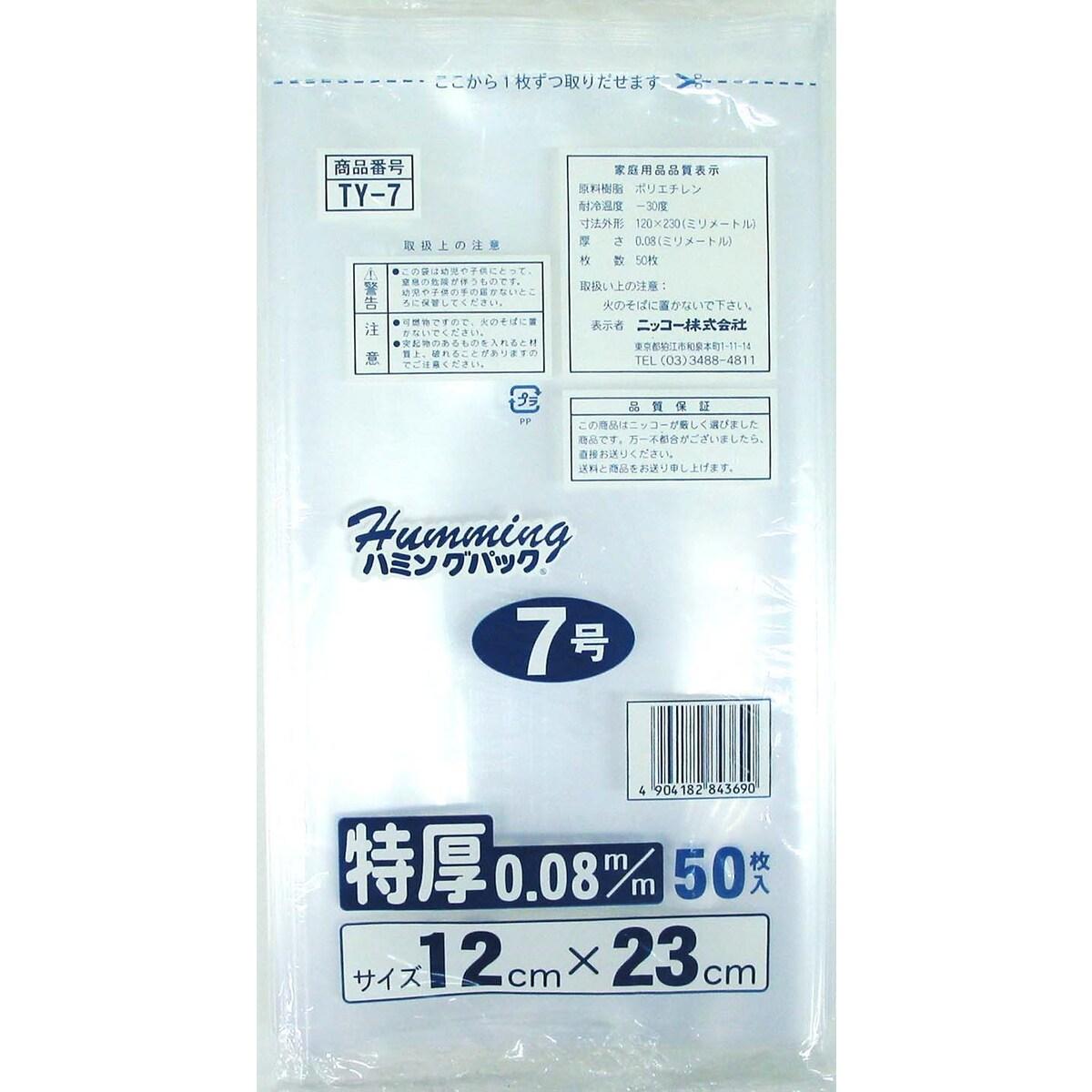 袋, その他  0.08 7 50 1223 TY-7
