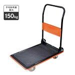スチール台車150kgO&B[オレンジ&ブラック]PH1501