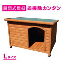 【大型便・時間指定不可】犬小屋 片屋根木製犬舎 L DHW1018-L 組立品
