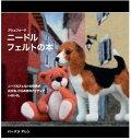 アシュフォード・ニードルフェルティングの本(日本語版)【羊毛フェルト ニードルフェルト 針 本】