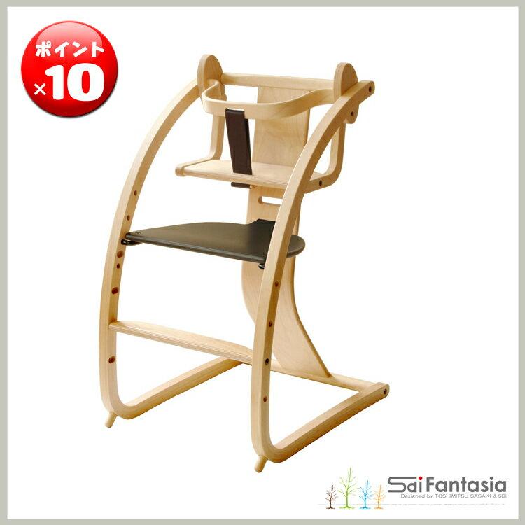◇ポイント10倍◇【佐々木敏光 Sdi Fantasia】日本製Baby chair 【ベビーチェア】BAMBINI バンビーニ(ベビーセット付)フレーム色:ナチュラル 座面色:ダークブラウン:La mia Vita