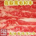 鳥取和牛 バラ肉 すき焼き用鳥取和牛 すき焼き用 牛肉 【送料無料】ブランド牛 バラ 1キロ ご贈答SS05P02dec12