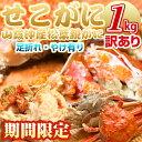 カニ かに 山陰鳥取県産 セコガニ(訳あり せいこがに せこがに 親がに)約1kg詰(5?8枚入) 未冷凍 送料無料1配送先につき2セット以上ご購入でもう1セットおまけ!合計3セット分 ※脚折れ有り セイコガニ