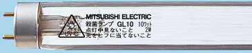 三菱 GL-10  10本/1箱   殺菌灯ランプ 直管スタータ形 【GL10】