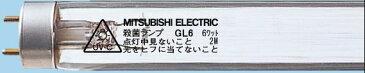 三菱 GL-15  10本/1箱   殺菌灯ランプ 直管スタータ形 【GL15】