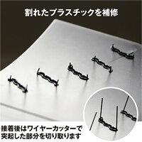 LAMPOLA-04【日本ブランド1年保証】HRHハンディーリペアヒーターワイヤレスプラスチックリペアキットコードレス無線乾電池式