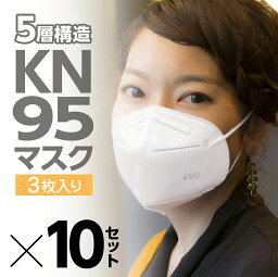 \全商品ポイント2倍×大特価/KN95マスク 5層構造 使い捨て メルトブローン 男女兼用フリーサイズ 口元に余裕をもたせた立体デザインにより息苦しさを低減【30枚】