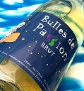 自然派スパークリングワイン辛口ギフトにも最適ヴァンムスーBulles De Passion Brut ブル・ド・パッション・ブリュットNVフランス/ルーション泡オーガニックビオプレゼント母の日天然酵母シャルマ旨安
