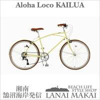 """【Aloha Loco Kailua】アロハロコ カイルア""""26インチカジュアルバイク8段変速""""COL:パステルイエロー湘南鵠沼海岸発信ビーチクルーザー クロスバイク 【ハワイの魅力をライフスタイルに】"""