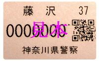 【自転車防犯登録(藤沢市)】BOUHAN-TOUROKU【02P04Aug13】