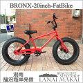 "【MODEL】""BRONX20nchFAT-BIKES""""湘南鵠沼海岸発信""20inchファットバイク《RAINBOWBRONX20inchFAT-BIKES》COLOR:レッド×ブラックリム02P31Aug14"