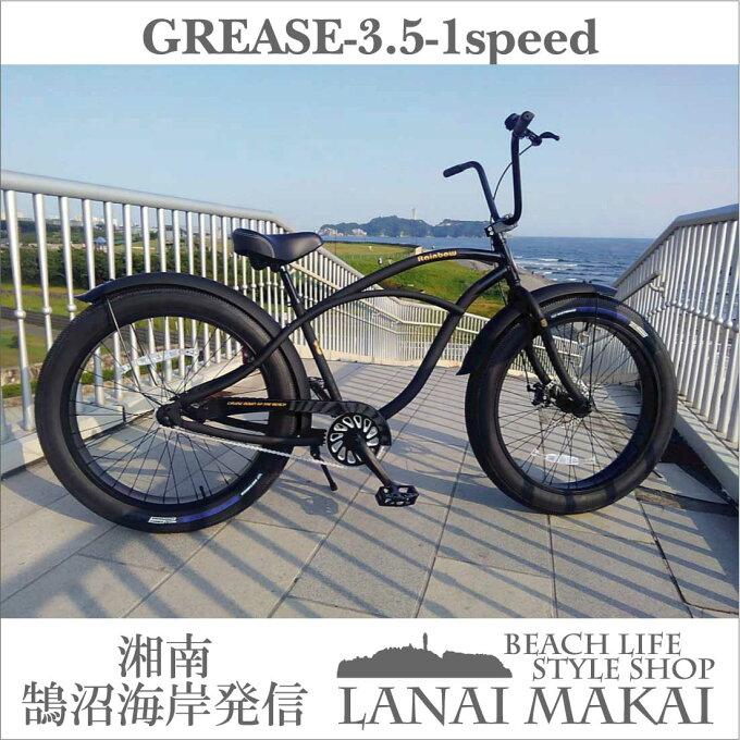 【湘南No1ビーチクルーザー】レインボー GREASE3.5-1speed FAT-...