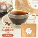 たんぽぽコーヒー オーガニック 30包入 【たんぽぽ珈琲 たんぽぽ……