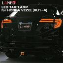 LANBO LEDテールランプ VEZEL 車種専用 RU1~4 レンズカラー2色