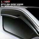 LANBO スタイリッシュサイドバイザー キャラバン NV350 E26ド...