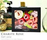 【 入浴剤 】 シャリテローズ フラワーバスペタル グロスローズ CHARITE ROSE BATH PETAL 【楽ギフ_のし】【楽ギフ_のし宛書】【楽ギフ_メッセ】【楽ギフ_メッセ入力】バレンタイン