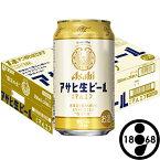【9月14日発売】アサヒ 生ビール 通称 マルエフ 350ml缶 24本