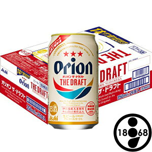 オリオンビール オリオン ドラフト 350ml×24本 ケース販売 父の日 贈り物 プレゼント アサヒビール オリオン ...