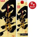 「お酒は20歳から!未成年者への酒類の販売は固くお断りしています!」日本で一番古い「焼酎」の記録が発見された、鹿児島県大口市で焼酎造りの伝統的手法黒麹仕込みを再現、華やかな香りとコクのある飲み口が特徴です。鹿児島のスタンダード。大人気の定番芋焼酎! 出前迅速!正午までのご注文で翌日配送! ※在庫切れの場合はご連絡いたします。 ※翌日配送エリアは九州〜東海地方になります。 沖縄、北陸、関東、東北、北海道、離島地域は翌日配送対象エリアから はずれます。ご了承ください。また、翌日配送エリアの方で時間指定が ございましたら備考欄にご記入ください。 原則、午前中着指定ができるのは九州エリアのみになります。