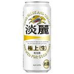 麒麟 淡麗 500ml缶 48本 2ケース販売 キリンビール 発泡酒 【あす楽対応】九州〜関西送料無料