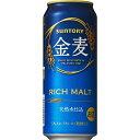 サントリー 金麦 500ml缶 24本 1ケース 【あす楽対応】【楽天ラッキーシール】
