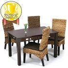 アジアン家具 インテリア 安い バナナリーフ アバカ ダイニングセット 4人用 5点セット 120cm幅