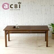アジアン家具アクビィ ダイニングテーブル ACT710KA
