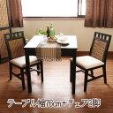 ダイニングセット ダイニングテーブル3点セット 幅76cm アジアン家具 バリ家具 ウォーターヒヤシンス バリのお土産プレゼント付 T170AT-C309AT×2