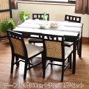 ダイニングテーブル5点セット アジアン家具 バリ家具 ウォーターヒヤシンス 籐家具 ラタン ダイニングセット T57A3094 (T570AT-C309AT×4)