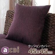 アジアン家具@CBi(アクビィ)45×45cm クッションカバー acf045