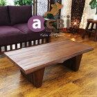アジアン家具 チーク 無垢 木製 センターテーブル ローテーブル
