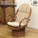 アジアン家具 和風 チェア 椅子 いす パーソナルチェア 回転いす ハイバック アームチェア ラタン 籐 木製 旅館 ホテル仕様 レトロ クラシック バリ ジャパニーズ ナチュラル C3991HRZ CT17