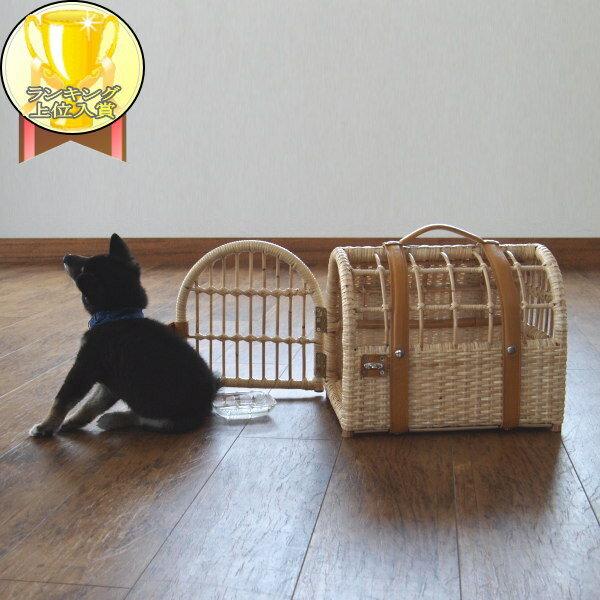 ペットキャリーバック ボストンバック GK109N ロック機能 籐製 ラタンバスケットラタン製 キャリーバック アジアン バリ 自然素材 ペットアジアン アジアン家具 アジアン雑貨