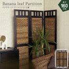 アジアン家具 インテリア 安い バナナリーフ アバカ パーテーション パーティション 間仕切り スクリーン 衝立 4連