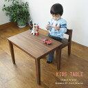 アジアン チーク 無垢 キッズテーブル 子供机 子ども机 おしゃれ……