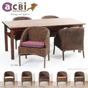 acbiチーク無垢木製ダイニングテーブル180cm幅